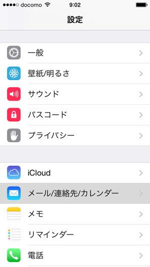 「設定」→「メール/連絡先/カレンダー」