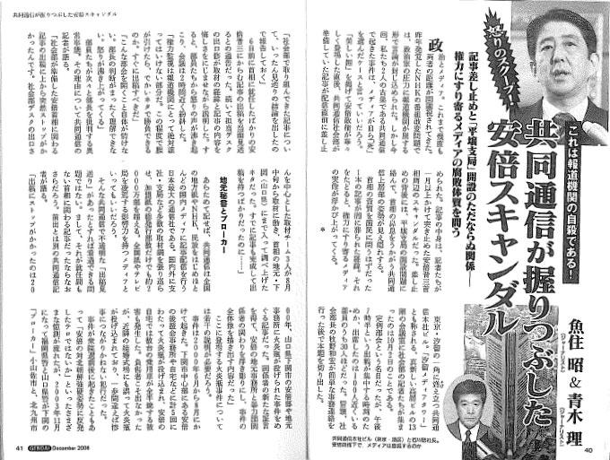 共同通信出身のフリージャーナリストである魚住昭、青木理の両氏の力作「怒... 共同通信が握りつぶ