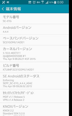 OSバージョンアップ前の端末情報