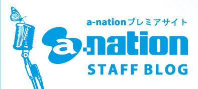 a-nationプレミアサイト「a-nation スタッフブログ」