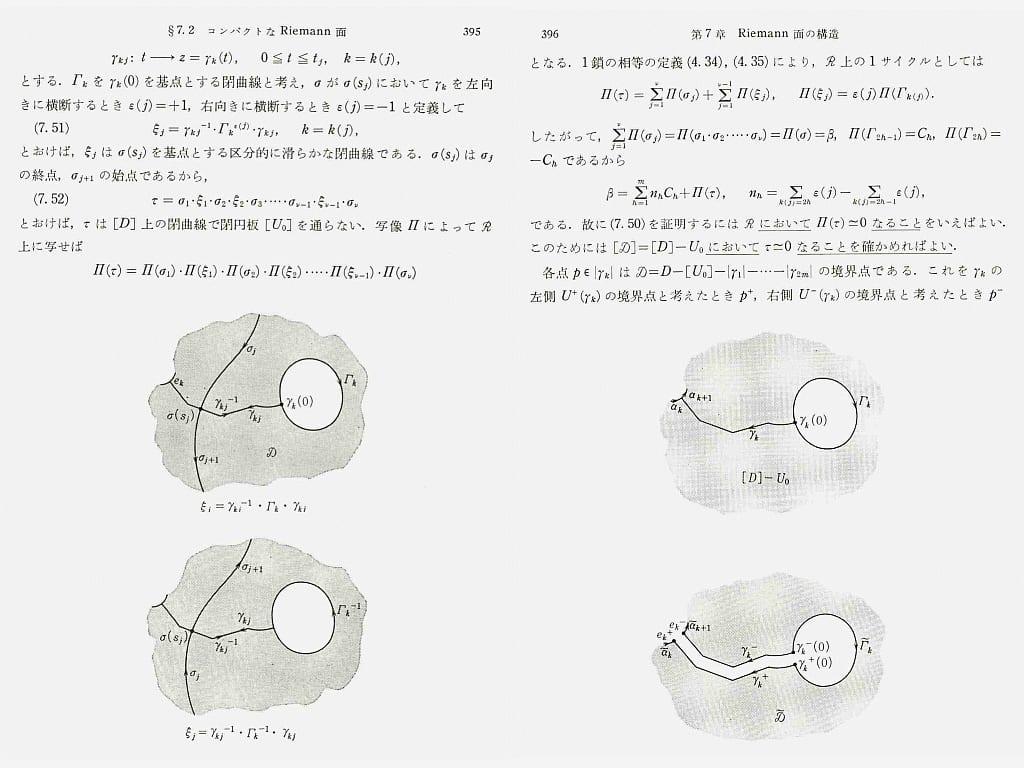 複素解析: 小平邦彦 - とね日記