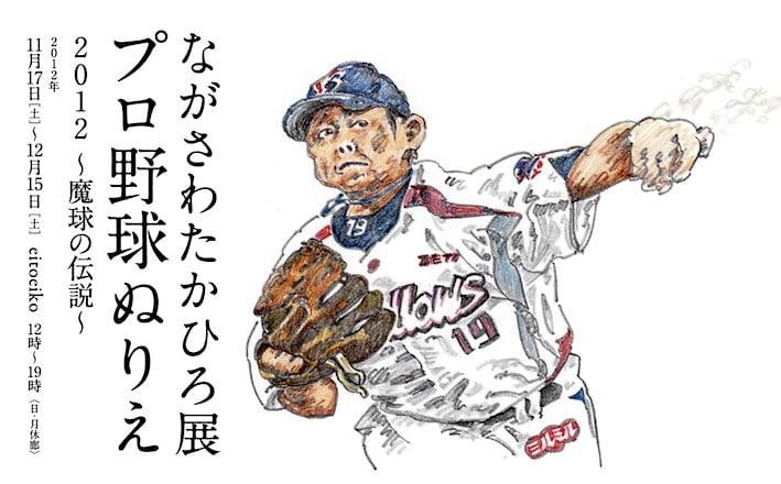 ながさわたかひろ展「プロ野球ぬりえ2012 ~魔球の伝説~」