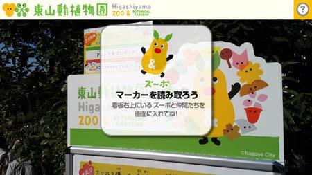 「東山動植物園ARカメラアプリ」マーカー読み取り画面