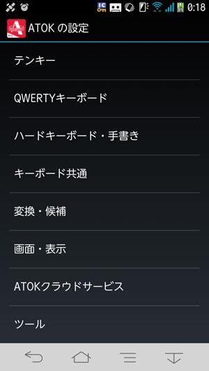 ATOK Passport版 Pro Ver 2.0.7の設定変更メニュー