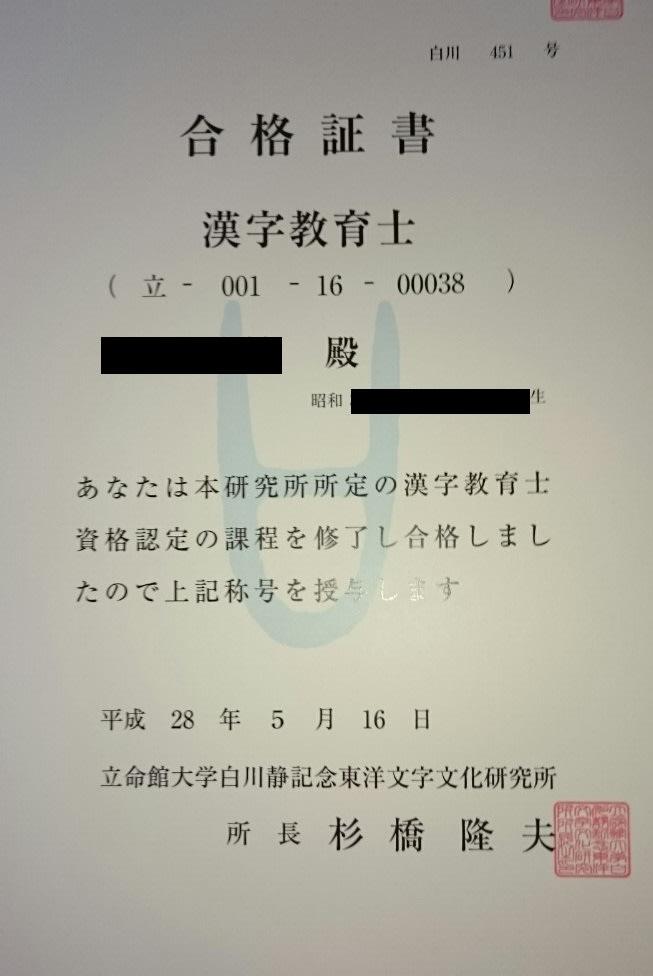 漢字 ひととき