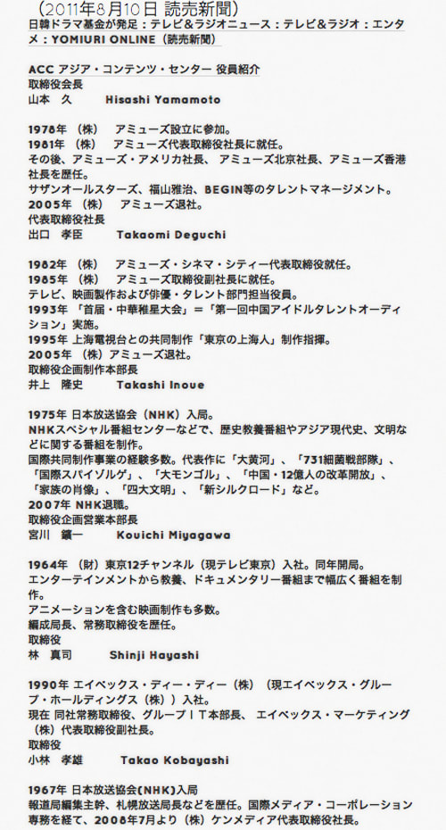 ACC アジア・コンテンツ・センタ...