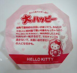 """""""大ハッピー""""って""""大吉""""と同等かしら。 水晶を持った占いキティちゃん... キティまん"""