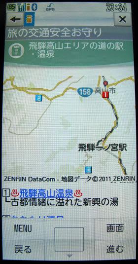 飛騨高山エリアの道の駅と温泉の情報