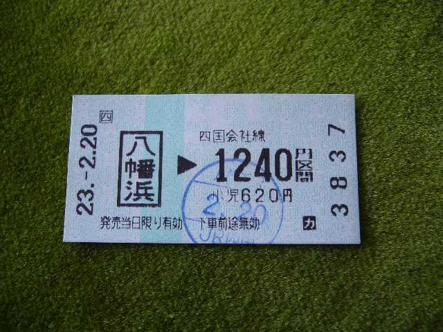 八幡浜駅から1,240円区間の切符
