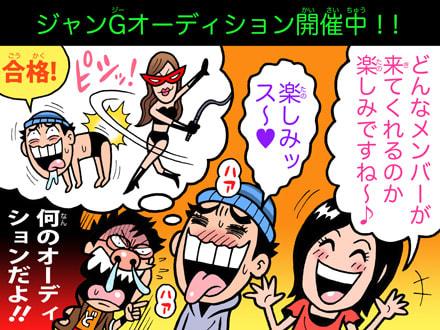2011年01月04日 - ジャン魂G!投...