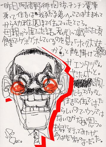 横山エンタツの画像 p1_31
