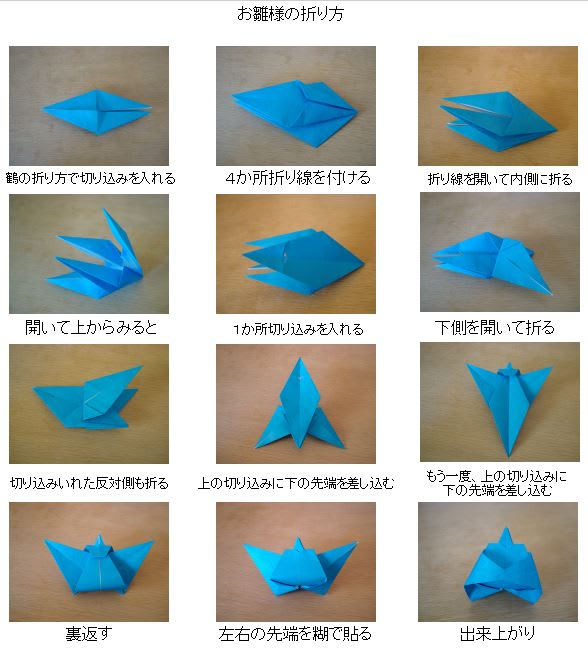 すべての折り紙 和風 折り紙 折り方 : 折り方」のブログ記事一覧 ...