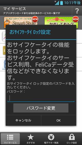 Optimus LTE(Android4.0)のおサイフケータイアプリのロック画面