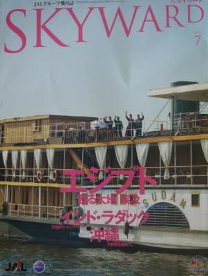 日本航空機内誌 掲載 SKY WARD