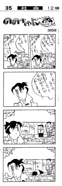 ののちゃんの画像 p1_29