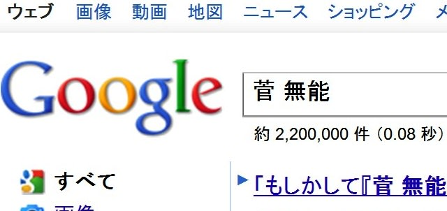 続 もしかして 『 菅直人 無能 』 ? - 自転車操業日記 ( 春日部 不動産屋 )