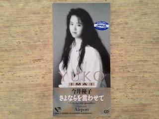 「さよならを言わせて~Let me say good-bye」 今井優子 1990年 - 失われ