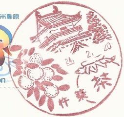 ★コレクション★風景印≪茶 ... : 都道府県 名産 一覧 : 都道府県