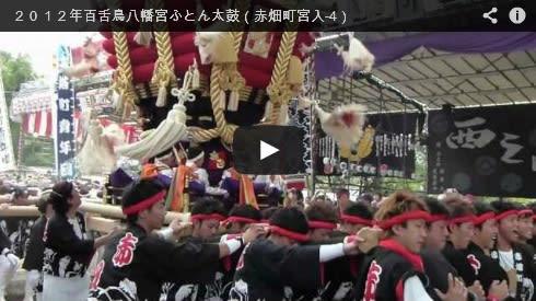 2012年百舌鳥八幡宮ふとん太鼓(赤畑町宮入-4)