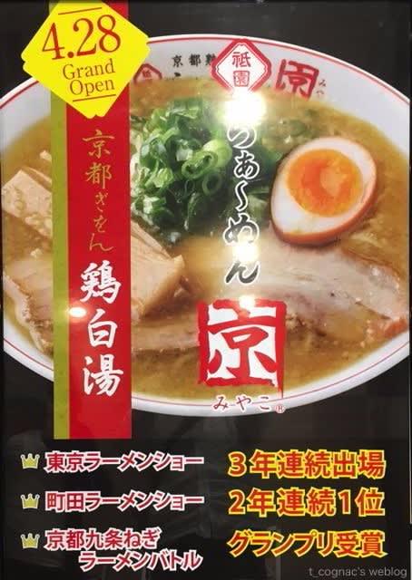 祇園ラーメン京(みやこ)三井アウトレットパーク滋賀竜王 :鶏しおらぁ〜めん