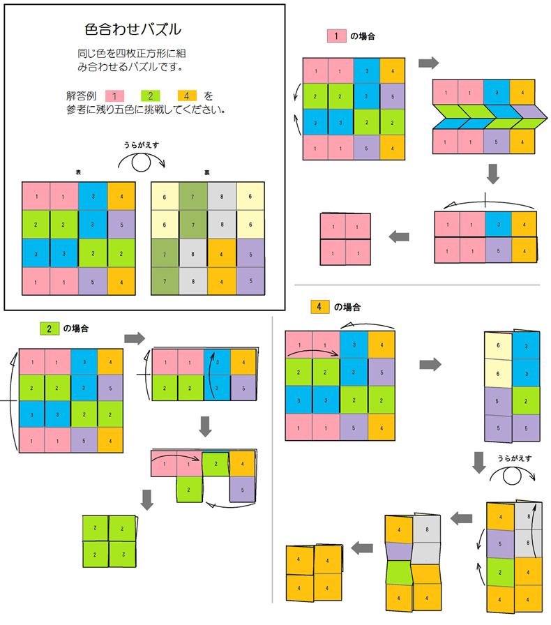 すべての折り紙 折り紙 犬 折り方 : 絵合わせパズルを作って挑戦 ...