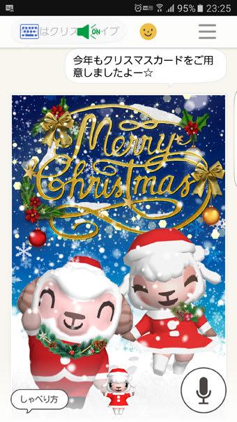 2016年のクリスマスカード