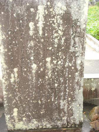 有馬新七・墓地にて - 篤姫と維新の志士たち