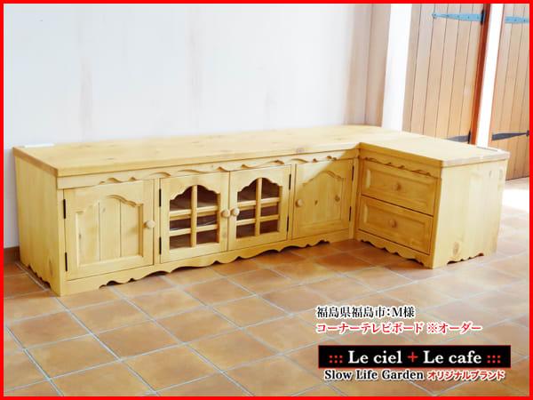 福島県福島市:M様:ナチュラルカントリー家具&パイン家具「コーナーテレビボード ※オーダー」
