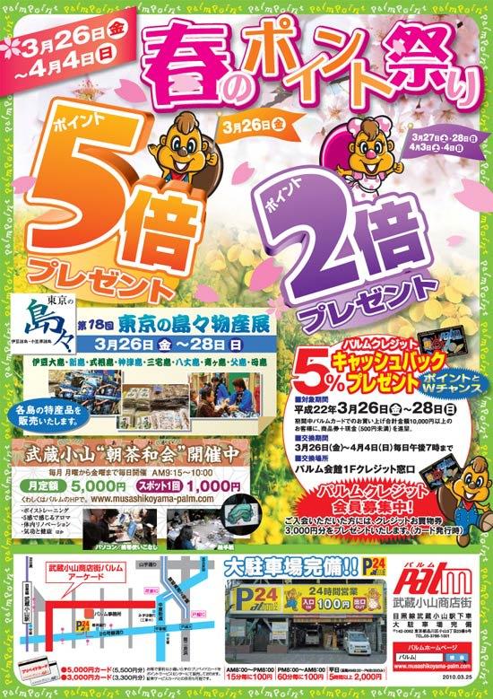 武蔵小山商店街で行われる春のポイント祭りです ポイントが五倍になったりお得です