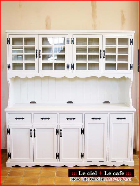 カントリー家具 食器棚(カップボード)W175/Le cafeリリース!