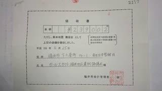 2912bba5b66c76ca34aa2b806426276d ご報告 ~熊本地震被害義援金募金について~
