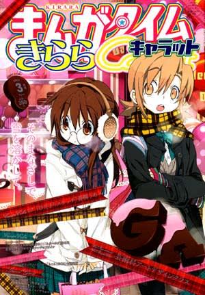 Manga_time_kr_carat_2013_03