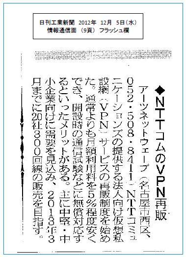 Nikkan121205