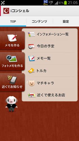 iコンシェルアプリ バージョン4のTOP