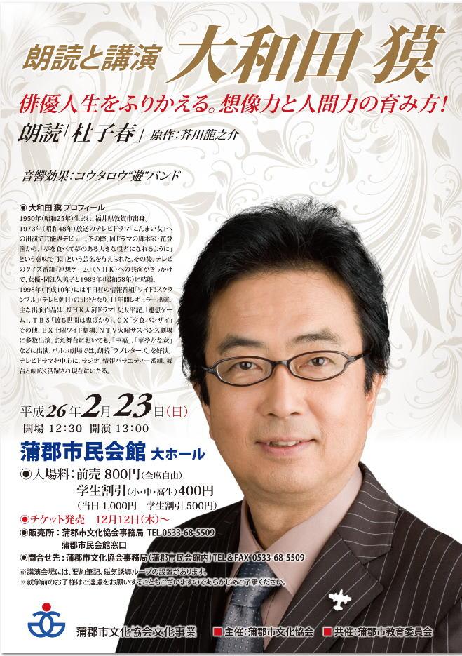 大和田獏の画像 p1_37