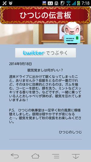 2014/9/18のひつじの伝言板