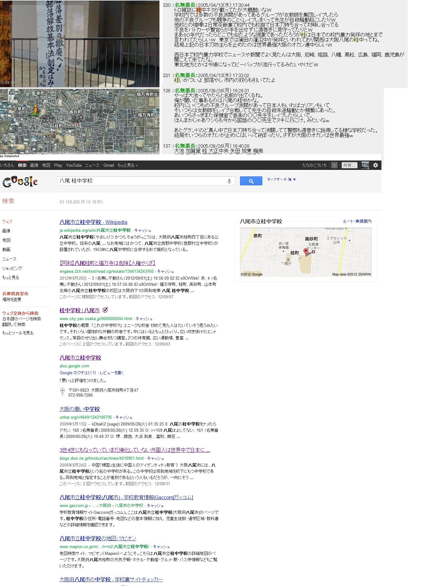 大阪府警 八尾警察署YouTube動画>31本 ニコニコ動画>3本 dailymotion>1本 ->画像>156枚