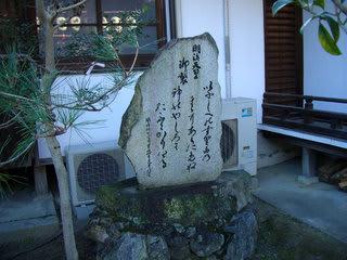立木神社境内にある明治天皇御製碑