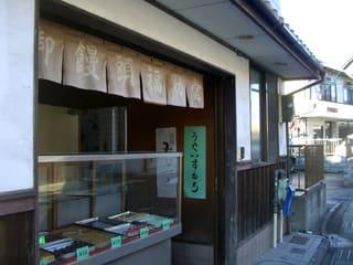 福助堂の商品陳列ケースには1個70円の商品がズラリと並んでいた