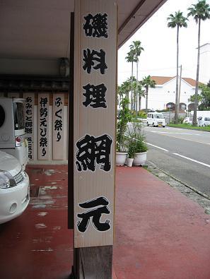 磯料理 星倉(地図/宮崎市/海鮮(海鮮料理)) - ぐ …