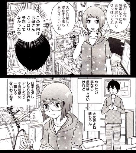 Haru_rock_01_p035_3
