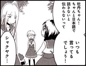 Manga_time_or_2013_12p143