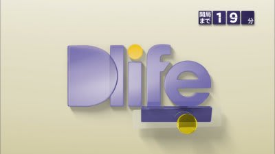 Dlife 放送スタート - ttt