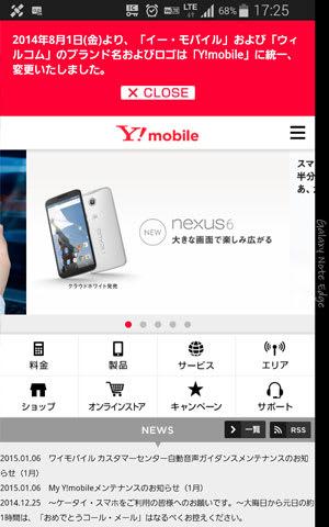 Y!mobileのWebサイト