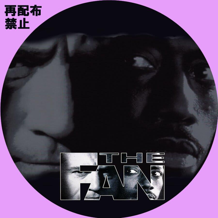 ザ・ファン - 自作DVDラベルの棚