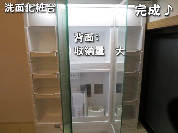 洗面化粧台の三面鏡