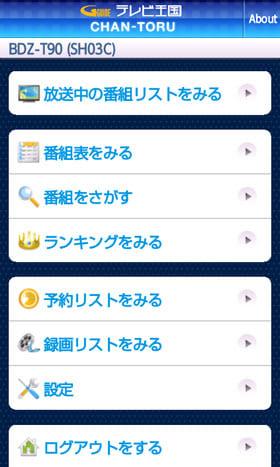 CHAN-TORUホーム画面
