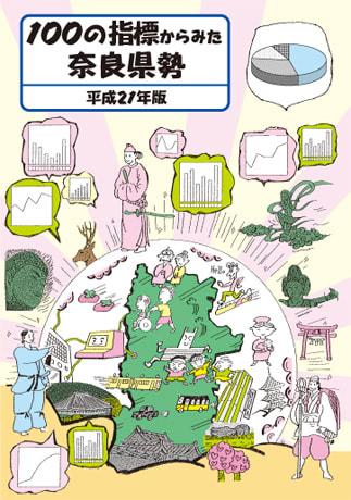 100の指標からみた奈良県勢(平成21年版)表紙イメージ