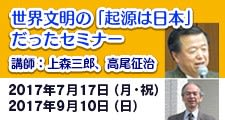 世界文明の「起源は日本」だったセミナー