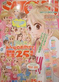 増刊SATORU